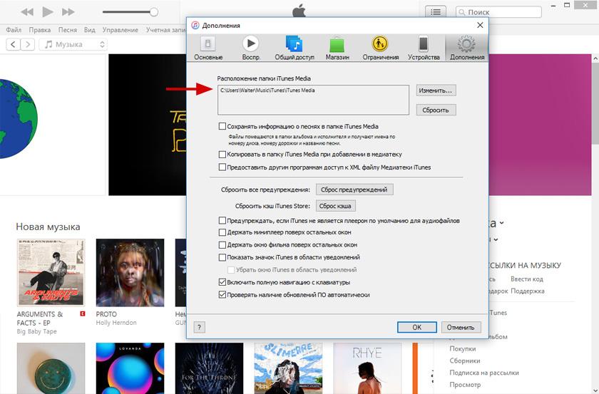 iTunes - Настройки - Дополнения